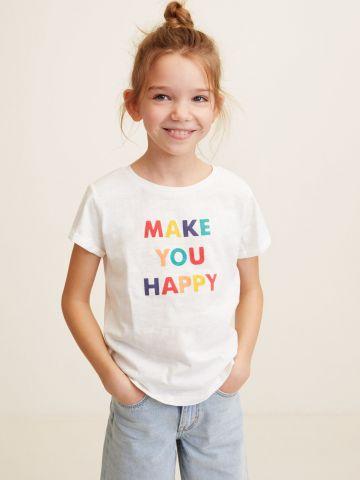 טי שירט עם הדפס Make You Happy