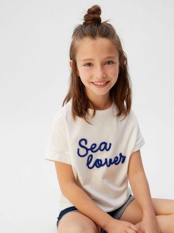 טי שירט עם כיתוב חבל Sea Lover