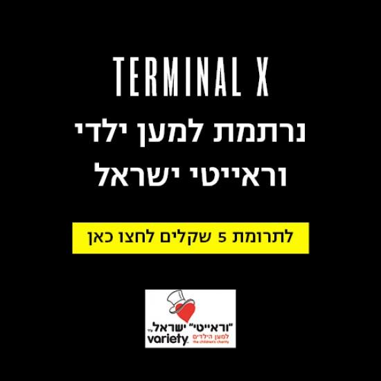 למען ילדי וראייטי ישראל TERMINALX